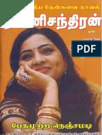 பேதமற்ற நெஞ்சமடி.pdf