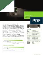 nvidia DGX-1.pdf