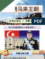 早期马来王朝名称和地理位置.pptx