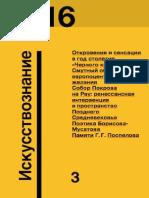 iskusstvoznanie_2016_03.pdf