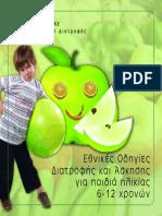 διατροφη και παιδια.pdf
