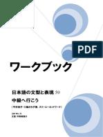 中級へ行こうのワークブック.pdf