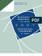 ELSTAT 2007.pdf