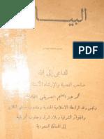Al Bayan in Arabic by Khalifa e Aalahazrat Shah Abdul Aleem Siddiqui