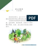 中文6-1