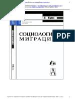 Юдина Т. Н. Социология Миграции