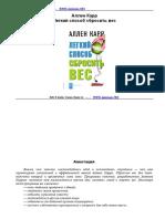 легкий способ сбросить вес.pdf