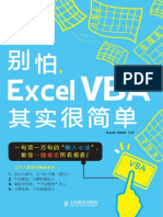 《别怕,Excel VBA其实很简单》 ExcelHome
