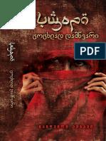 suadi-cocxlad-damwvari.pdf