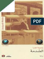 الصدمة - رواية جزائرية فلسطينية