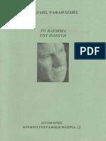 Βασίλης Ραφαηλίδης - Το Βλέμμα Του Ποιητή (Αγγελόπουλος)