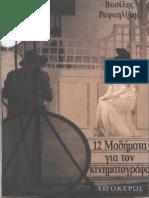 Βασίλης Ραφαηλίδης - 12 Μαθήματα Για Τον Κινηματογράφο
