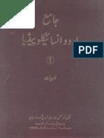 173940212-Jama-Urdu-Encyclopaedia-Adab-Vol-1.pdf