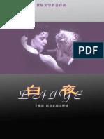白夜-(俄)陀思妥耶夫斯基.pdf