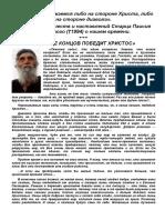 paisiy_pror.pdf