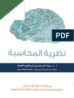 002 نظرية المحاسبة د عبدالرحمن الحميد