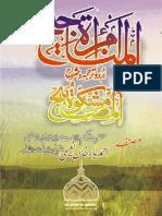 Sharh Mishkat Shareef Vol. i