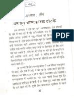 Jyotish Upay - Bhagya Karak Totke Aur Interview Meing Safalta Paane Ke Liye