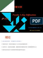 现代分析技术-X衍射2016