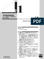 STEP Eiken Test - Grade 1.pdf