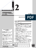 STEP Eiken Test - Grade 2.pdf