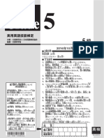 STEP Eiken Test - Grade 5.pdf