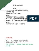 期末考實驗五重點整理更新.docx