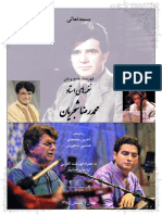 Shajarian (The Poems Performed)