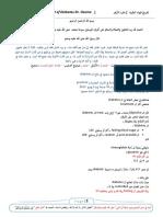 د أسامة محمود  تلخيص محاضرة السكري