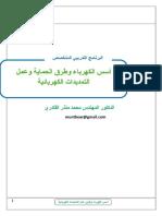 أسس الكهرباء وطرق عمل التمديدات الكهربائية للدكتور محمد منذر القادري