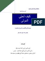 كيف نحيي الموتي.pdf