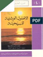 الأصول الوثنية للمسيحية.pdf