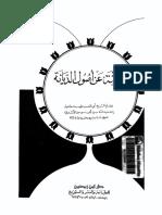 الأبانة عن اصول الديانة.pdf