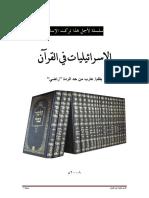 الإسرائيليات في القرآن.pdf