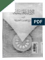 الأدلة الجلية.pdf
