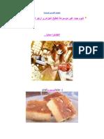 حلويات الاعراس الجزائرية