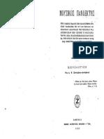 ΜΟΥΣΙΚΟΣ ΠΑΝΔΕΚΤΗΣ ΖΩΗΣ-τ.ΣΤ--ΜΗΝΟΛΟΓΙΟ ΣΕΠ-ΔΕΚ (1937)