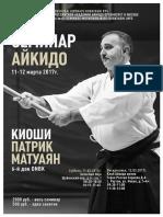 03/2017 Aikido Seminar Moscow