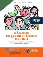 timoria.pdf
