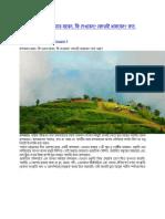 বান্দরবন3.docx