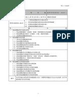 特種考試交通事業鐵路人員考試部分類科專業應試科目命題大綱.pdf