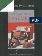 Οι Λαοί Των Βαλκανίων