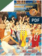 bhakti-vedanta-darshana-march-2017.pdf