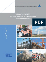 CSR Masnual Final PDF - Reduced and Protected; კორპორატიული სოციალური პასუხისმგებლობის სახელმძღვანელო