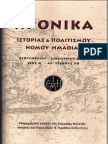 Χρονογραμμή της ελληνικής χιονοδρομίας από το 1932 μέχρι το 1950 και οι 10οι Πανελλήνιοι Αγώνες Χιονοδρομιών στο Σέλι με βάση δημοσιεύματα του τύπου