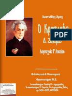 Logotexnia g Kritikos Solomou Ioannidis Voithima Schooltime.gr 2014