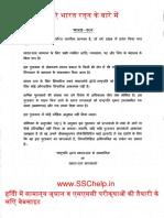 bharat ratn.pdf