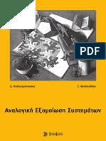 sae lab book