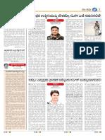 Vishwavani-ALL-20022017-07