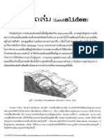 แผ่นดินถล่ม.pdf